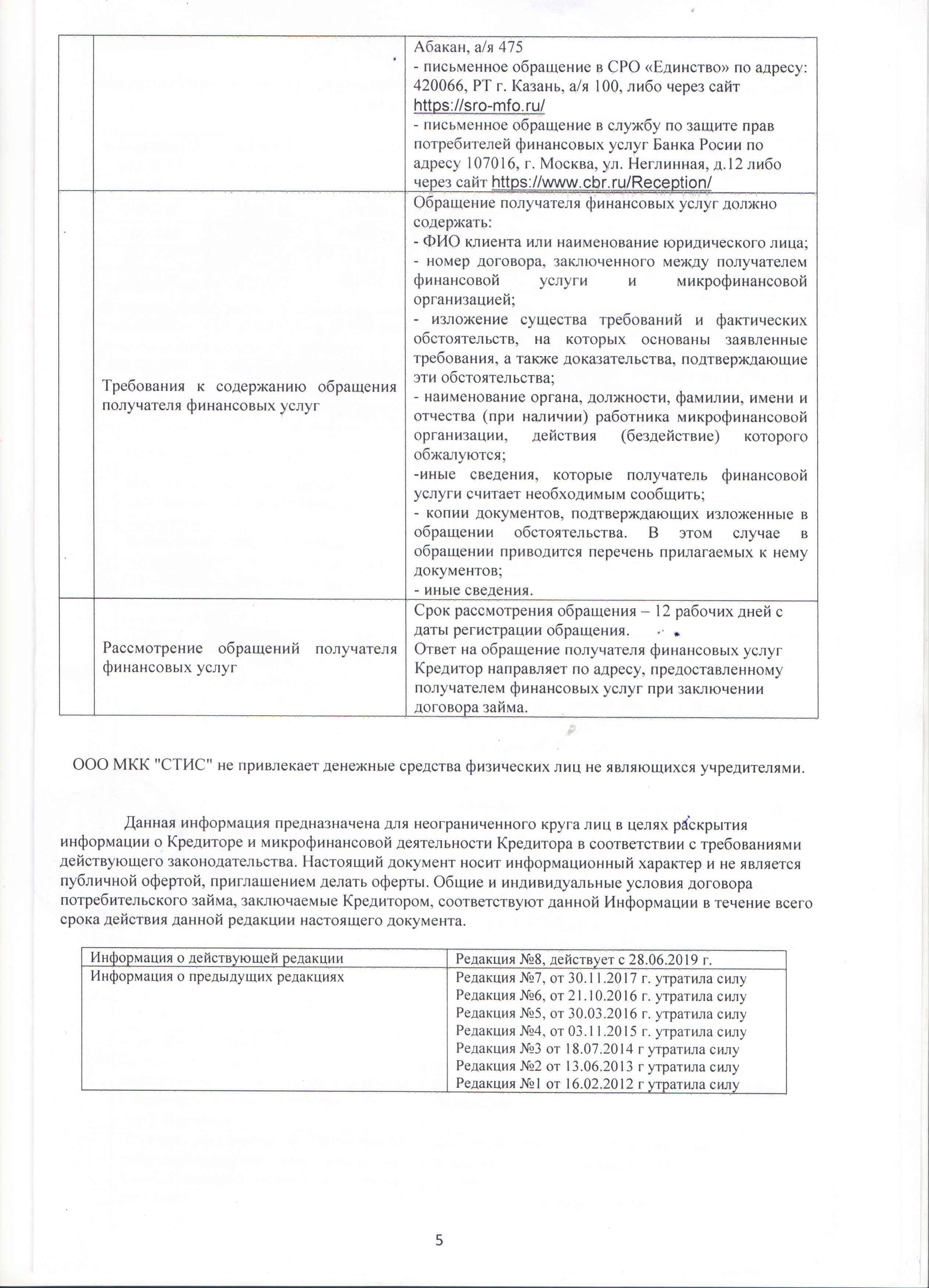 Банки москва кредит наличными по паспорту в день обращения