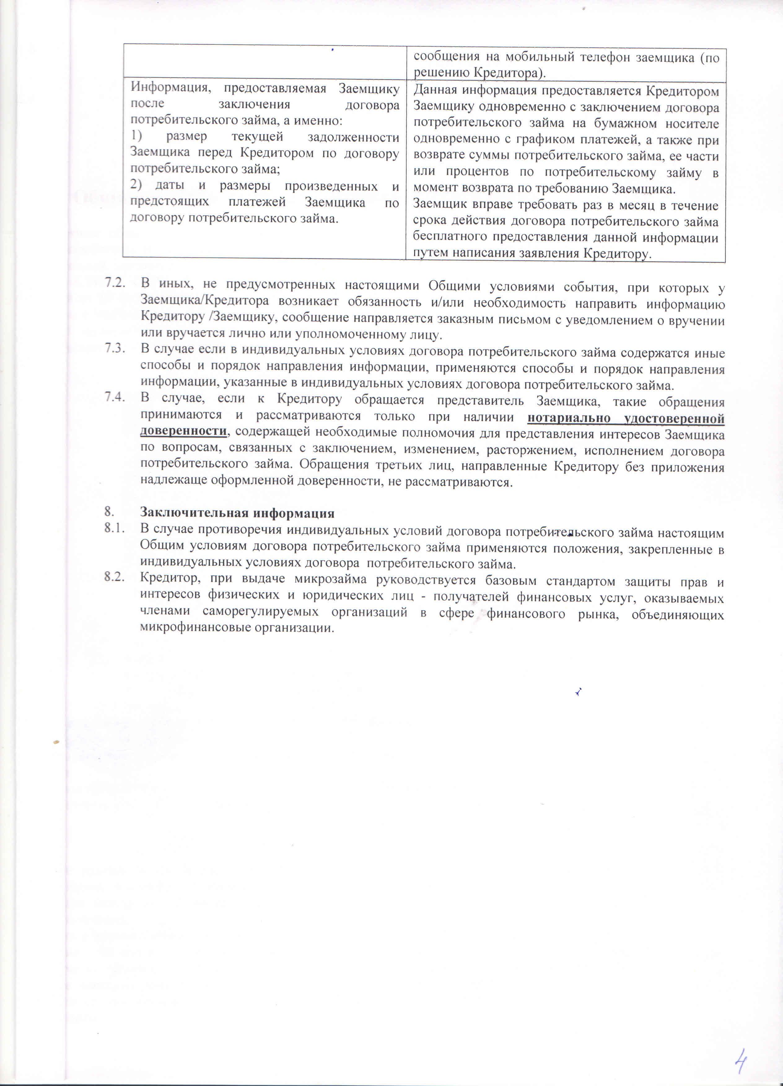 кредит до 5 миллионов рублей без залога и поручителей