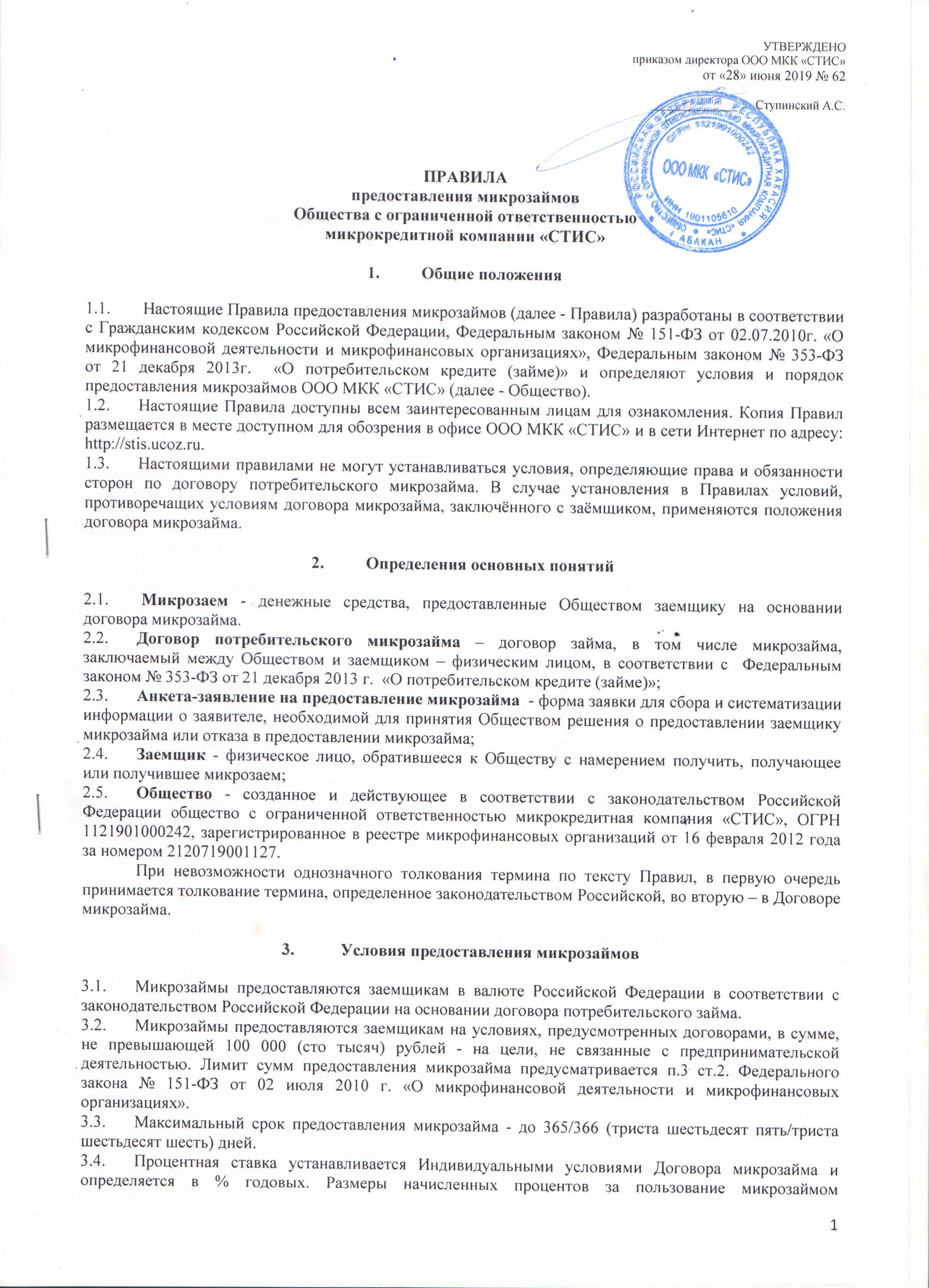 предоставление микрозаймов кредит по паспорту омск