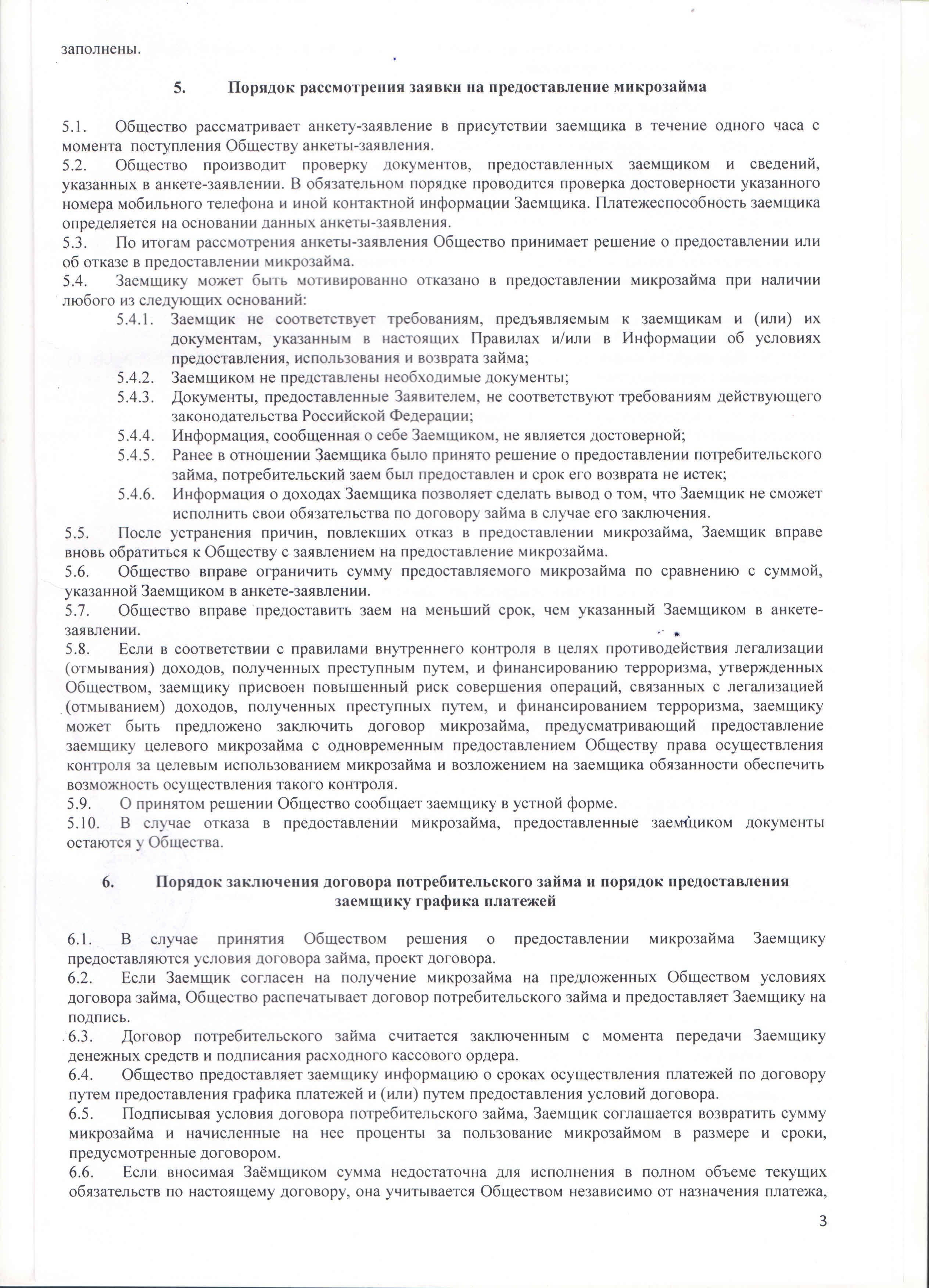 Договор потребительского микрозайма